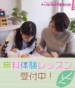 チャイルド脳伸夙川幼児教室無料体験レッスン