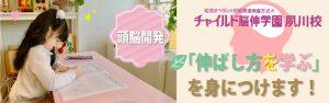 チャイルド脳伸夙川幼児教室風景